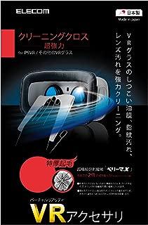 エレコム クリーナー クリーニングクロス 【液晶画面/レンズ/VRに使える超強力クリーナー】 安心の日本製 グレー KCT-VR01
