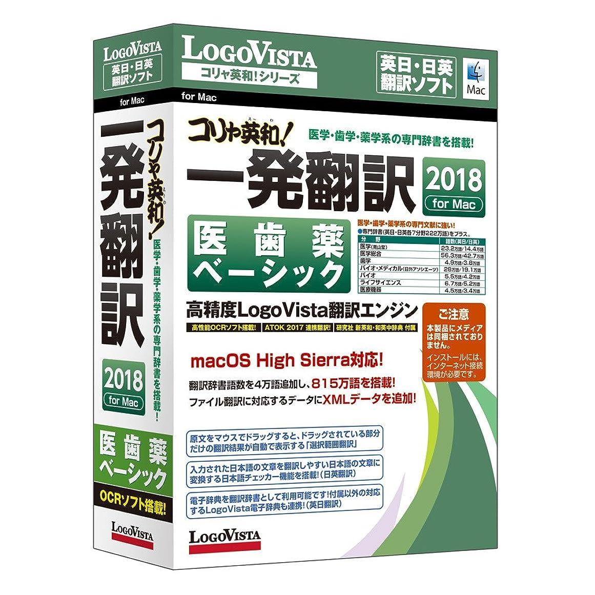 分数部屋を掃除する親密なコリャ英和!一発翻訳 2018 for Mac 医歯薬ベーシック