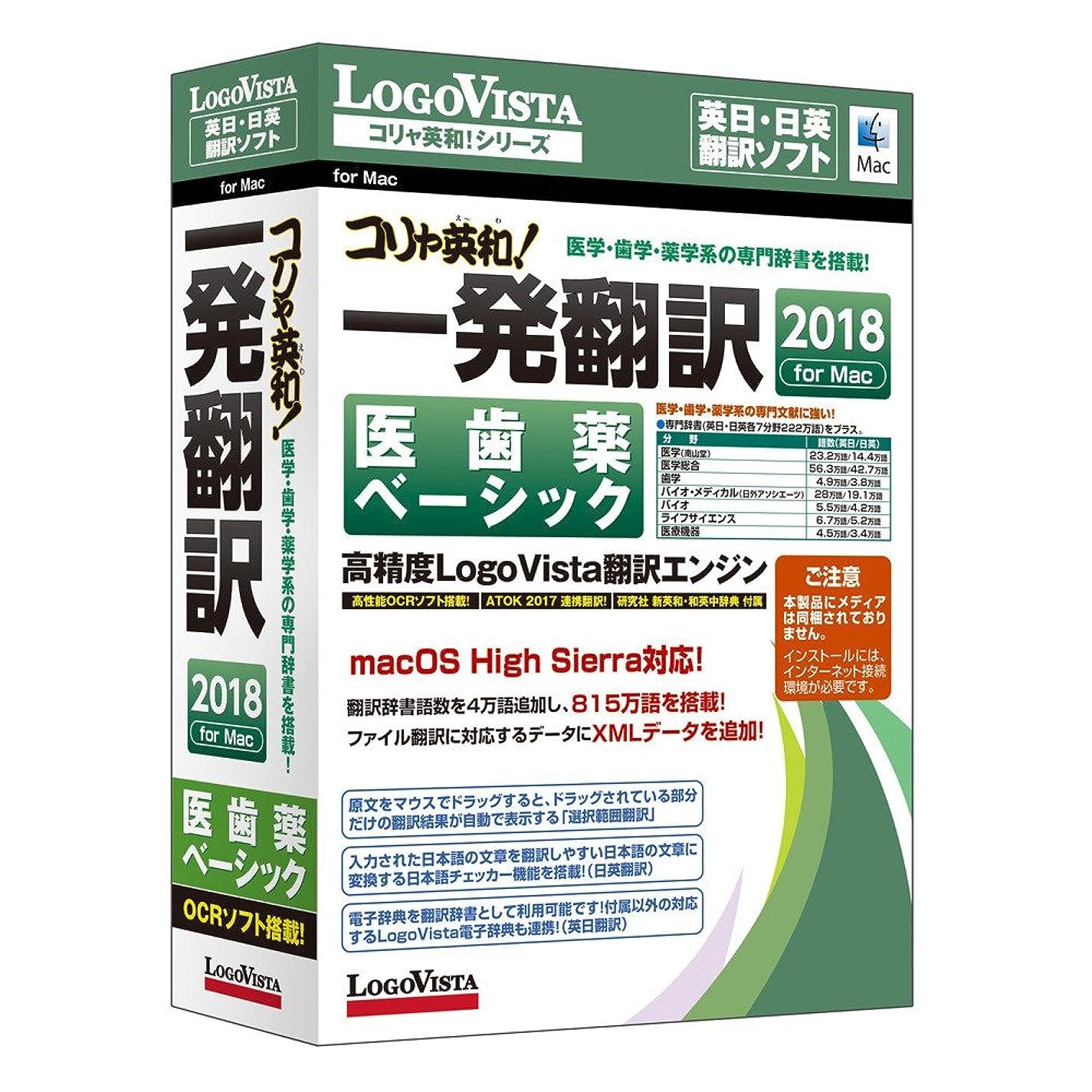 同封する原始的なピルファーコリャ英和!一発翻訳 2018 for Mac 医歯薬ベーシック