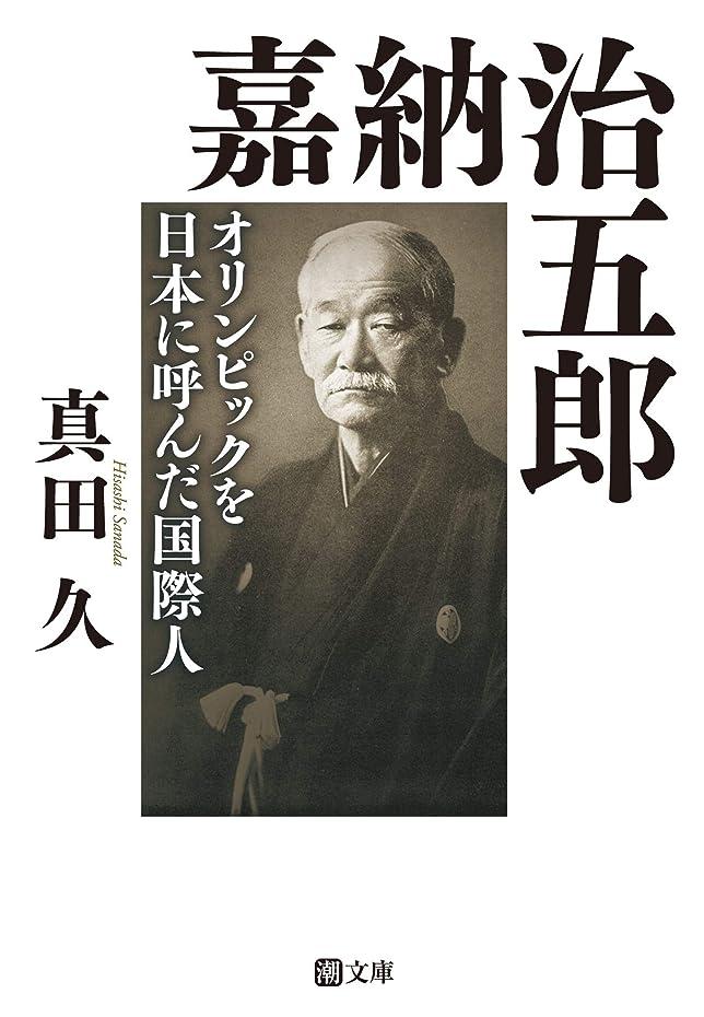 市場部門悪魔嘉納治五郎 (潮文庫)