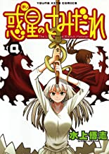 表紙: 惑星のさみだれ (4) (ヤングキングコミックス)   水上悟志