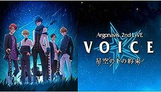 BanG Dream! Argonavis 2nd LIVE「VOICE 星空の下の約束」Special Digest(dアニメストア)...