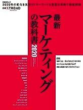 表紙: 最新マーケティングの教科書2020 | 日経クロストレンド