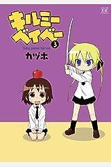 キルミーベイベー 3巻 (まんがタイムKRコミックス) Kindle版