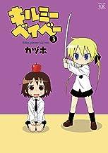 表紙: キルミーベイベー 3巻 (まんがタイムKRコミックス) | カヅホ