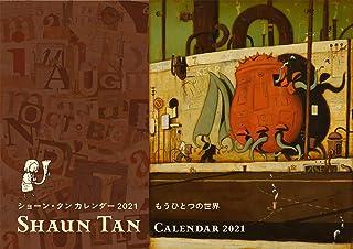 ショーン・タン カレンダー 2021 ([カレンダー])
