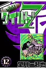 ワイルド7 (12) Kindle版