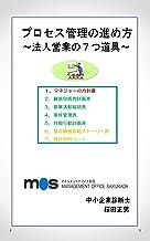 プロセス管理の進め方: 法人営業の7つ道具 経営を考える (経営ブックス)