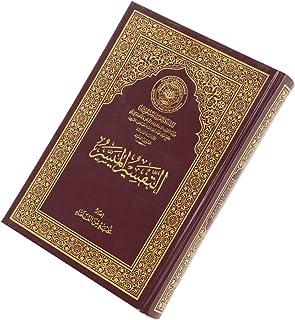 مصحف مع التفسير الميسر بمقاس 20 في 14 سم بغلاف مجلد