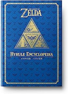 ゼルダの伝説 30周年記念書籍 第2集 THE LEGEND OF ZELDA HYRULE ENCYCLOPEDIA :ゼルダの伝説 ハイラル百科 (ゼルダの伝説30周年記念書籍)