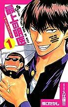 表紙: 最上の明医~ザ・キング・オブ・ニート~(1) (少年サンデーコミックス)   橋口たかし