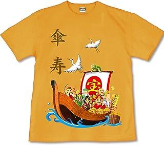 [GENJU] Tシャツ 宝船 プレゼント お祝い 七福神 小判 亀 鶴 縁起物 幸運 傘寿 長寿 父の日 母の日 おじいちゃん おばあちゃん 裏もデザインあり メンズ