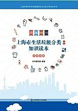 上海市生活垃圾分类知识读本: 中学生版