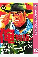 俺物語!! 12 (マーガレットコミックスDIGITAL) Kindle版