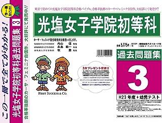光塩女子学院初等科【東京都】 H24年度用過去問題集3(H23+幼児テスト)
