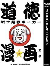 表紙: 道徳戦士超獣ギーガー (ヤングジャンプコミックスDIGITAL) | 漫☆画太郎
