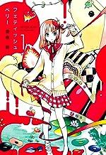 表紙: フェティッシュベリー(1) (コミックアヴァルス) | 亜樹新