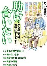 表紙: 助け合いたい~老後破綻の親、過労死ラインの子~   さいきまこ