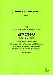 FT019 【四季の彩り~3本のフルートで奏でる日本の歌メドレー(全11曲)】フルート三重奏(3Flutes)