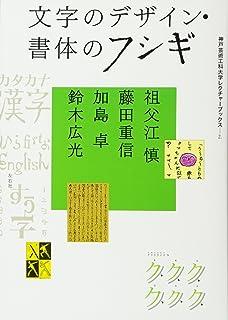 文字のデザイン・書体のフシギ (神戸芸術工科大学レクチャーブックス…2)