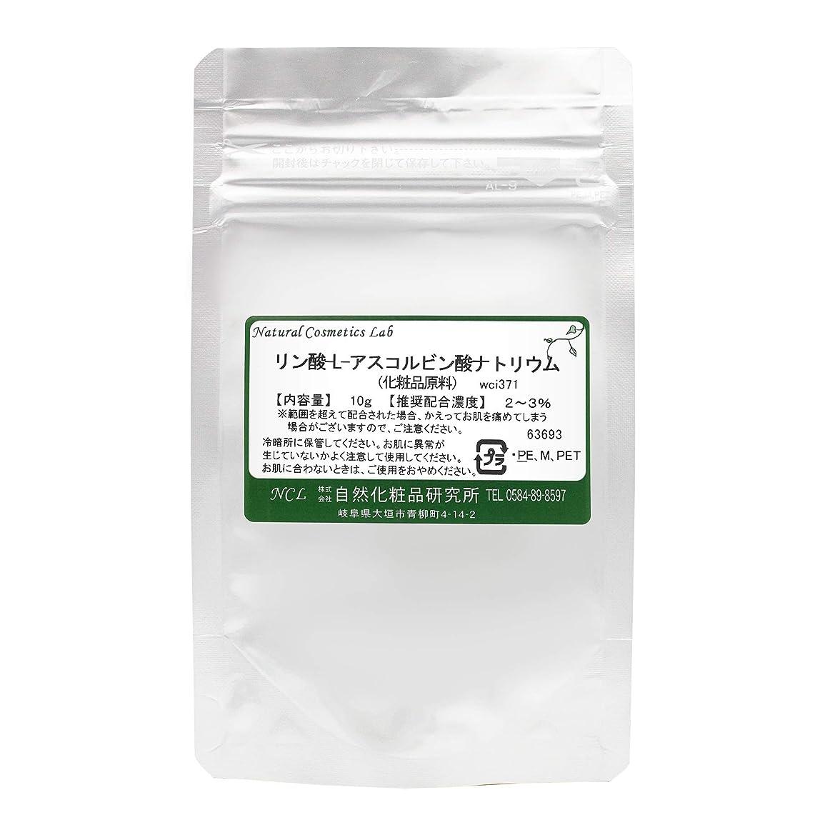 ディスコベンチャー累計ビタミンC誘導体 リン酸-L-アスコルビン酸ナトリウム 化粧品原料 10g