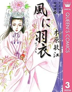 大正浪漫探偵譚 3 風に羽衣 (クイーンズコミックスDIGITAL)