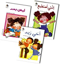Arabic Children's Books: 3 Book Set: I Am Amazing, I Can and My Brother Zaid (Jude's Halazone Series)