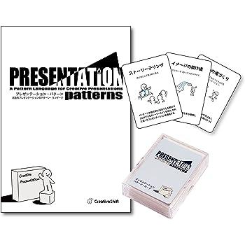 プレゼンテーション・パターン ブックレット&カードセット(日本語版)