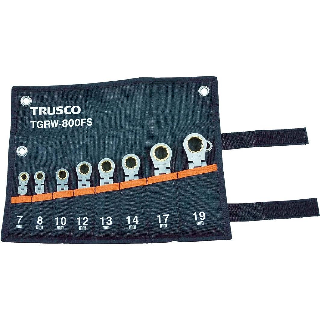 有彩色のいいねプランテーションTRUSCO(トラスコ) 首振ラチェットコンビネーションレンチセット(ショートタイプ)8本組 TGRW-800FS