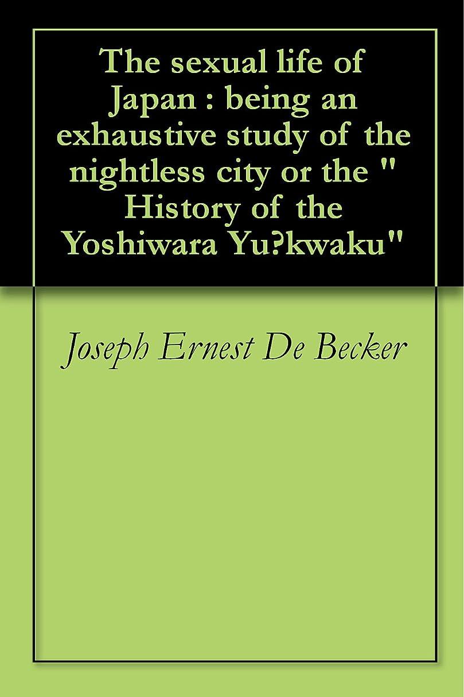 正当化する壮大注釈を付けるThe sexual life of Japan : being an exhaustive study of the nightless city or the