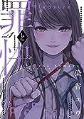 罪と快(1) (ヤングガンガンコミックス)