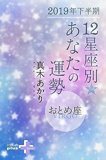 2019年下半期 12星座別あなたの運勢 おとめ座 (幻冬舎plus+)