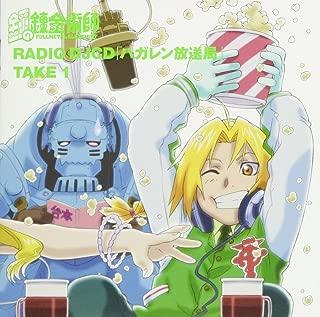 Fullmetal Alchemist Radio DJ Vol. 1