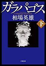 表紙: ガラパゴス 下 (小学館文庫) | 相場英雄