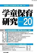 学童保育研究 第20号