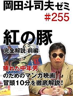 岡田斗司夫ゼミ#255「紅の豚 完全解説・前編 疲れた中年男のための漫画映画。冒頭10分を徹底解説!」