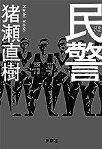 表紙: 民警 (SPA!BOOKS) | 猪瀬 直樹
