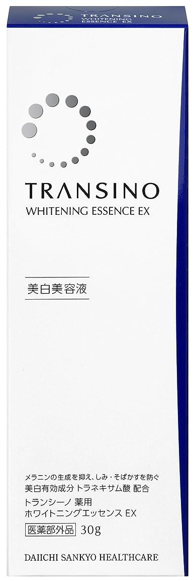出会いペグウェイタートランシーノ 薬用ホワイトニングエッセンスEX 30g (医薬部外品)