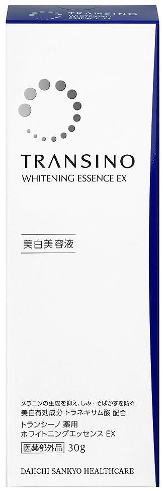 引き渡す印象的極めてトランシーノ 薬用ホワイトニングエッセンスEX 30g (医薬部外品)