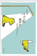 にょっ記 (文春文庫) Kindle版