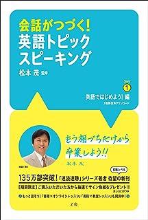 会話がつづく! 英語トピックスピーキング Story 1 英語ではじめよう! 編