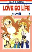 表紙: LOVE SO LIFE 5 (花とゆめコミックス) | こうち楓