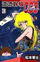 表紙: 漂流幹線000 (3) | 松本零士