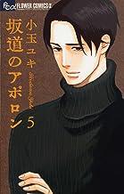 表紙: 坂道のアポロン(5) (フラワーコミックスα) | 小玉ユキ