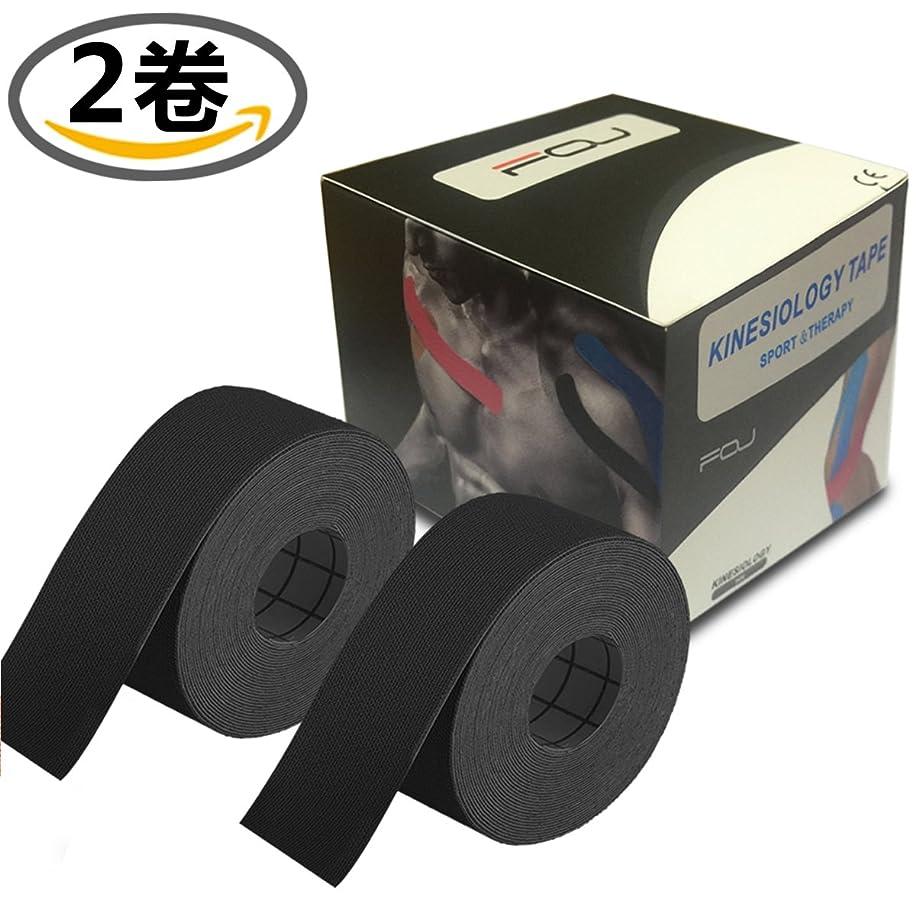 予想外対処する便利さテーピングテープ キネシオロジーテープ 筋肉テープ 筋肉?関節をサポート 伸縮性強い 汗に強い パフォーマンスを高める 2.5cm*5m