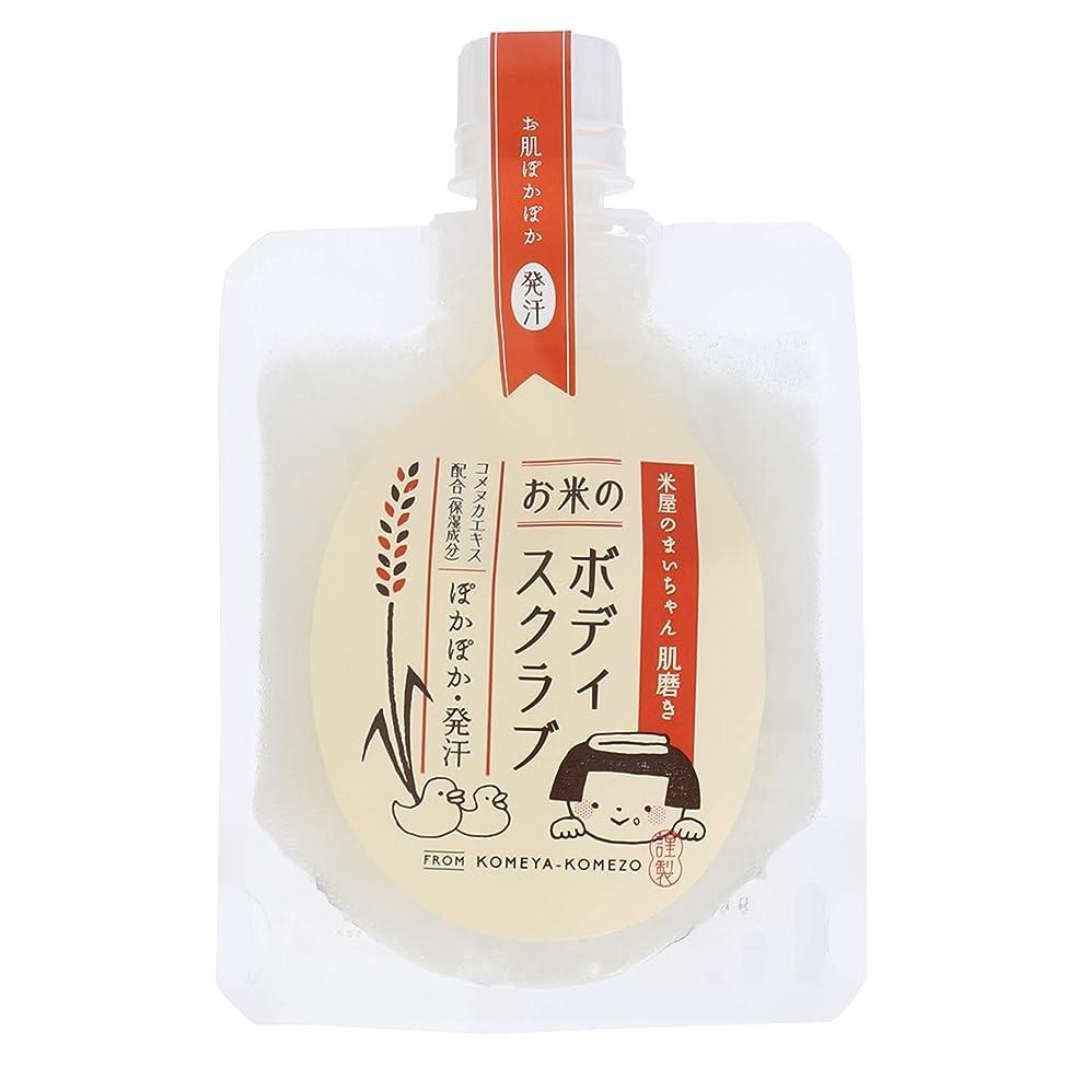 ルネッサンス代表ハンマーまいちゃんの肌磨き お米のボディスクラブ(発汗)