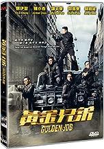 Golden Job (Region 3 DVD / Non USA Region) (English Subtitled) 黃金兄弟