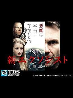 映画「新エクソシスト -悪霊祓い-」【TBSオンデマンド】