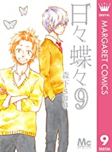 表紙: 日々蝶々 9 (マーガレットコミックスDIGITAL)   森下suu
