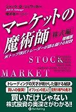 表紙: マーケットの魔術師 株式編 増補版 | ジャック・D・シュワッガー